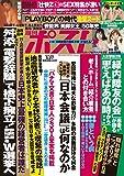 週刊ポスト 2016年 5/27 号 [雑誌]