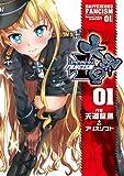 大帝国FANCISM 01 (電撃ジャパンコミックス)