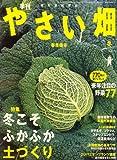 やさい畑 2009年 01月号 [雑誌]