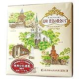 長崎土産 長崎 賛美の教会にて バタークッキー&チョコクッキー詰合せ