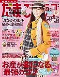 たまごクラブ 2012年 01月号 [雑誌]