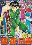 幽・遊・白書公式キャラクターブック霊界紳士録 (SHUEISHA JUMP REMIX)