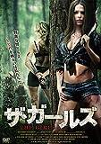ザ・ガールズ[DVD]
