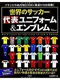 世界のサッカー 代表ユニフォーム&エンブレム (TJMOOK)