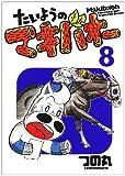 たいようのマキバオー 8巻 5/19発売