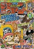 週刊少年ジャンプ 2010年1月08日号 NO.02