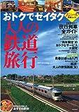 おトクでゼイタク 大人の鉄道旅行 (JTBのMOOK ノジュール別冊ムック)