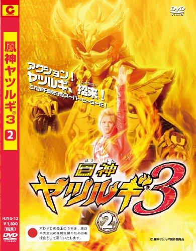 「鳳神ヤツルギ3」 第2巻 (第5話~第8話)