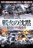 戦火の沈黙 ヒトラーの義勇兵[DVD]