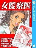 女監察医6【スマートコミックス電子マンガ】SMART COMICS