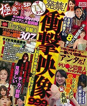 ザ・TVタブー 発禁!衝撃映像999 (ナックルズブックス)