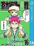 斉木楠雄のΨ難 16 (ジャンプコミックスDIGITAL)