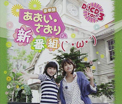 あおい・さおりの新番組(`・ω・´)DJCD Vol.3(豪華盤)(DVD付)