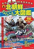 北朝鮮なんでも大図鑑―金正日将軍様生誕65周年記念 (OAK MOOK (141))