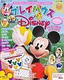 プレイハウスディズニー 2011ねん なつ号 (講談社MOOK)