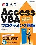 ����� AccessVBA�v���O���~���O�u��