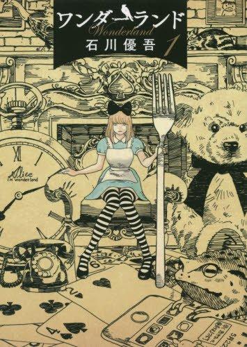 人が猫に食べられる!『進撃の巨人』以来の衝撃的な第1巻『ワンダーランド』