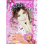 Popteen (ポップティーン) 2012年 11月号 [雑誌]