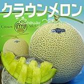 静岡県産 高級メロン クラウンメロン 1玉約1.5キロ
