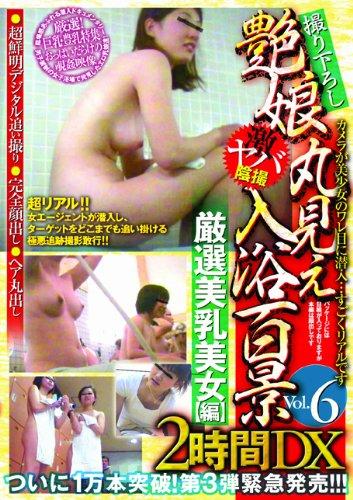 [複数] 激ヤハ゛陰撮 艶娘丸見え入浴百景 Vol.6 TFRD-006
