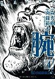 腕~駿河城御前試合~ 4 (SPコミックス)