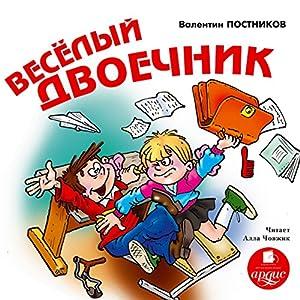 Vesyolyiy dvoechnik Audiobook