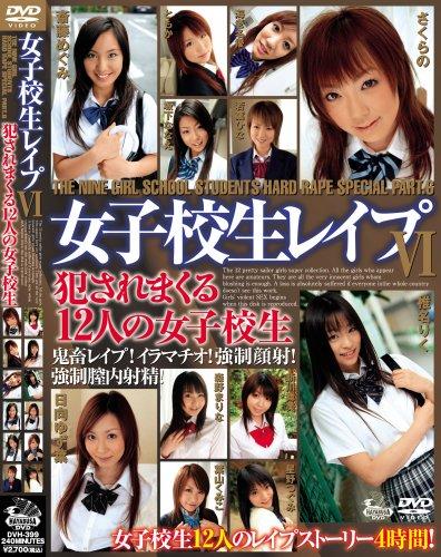 (D399)女子校生レイプVI 犯されまくる12人の女子校生