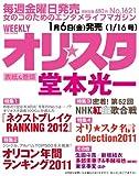 オリ☆スタ 2012年 1/16号