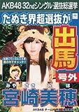 AKB48 公式生写真 32ndシングル 選抜総選挙 さよならクロール 劇場盤 【宮崎美穂】