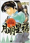 月明星稀-さよなら新選組 1 (ヤングサンデーコミックス)