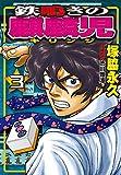 鉄鳴きの麒麟児(3) 近代麻雀コミックス