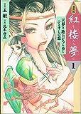 紅楼夢―漫画版 / 王 敏 のシリーズ情報を見る