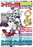 コードフリーク大全総集編(PSP用) 2009 隔月刊コードフリークAR別冊 ([実用品])