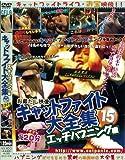 キャットファイト大全集 15 エッチハフ゜ニンク゛編 CFLD-015 [DVD]