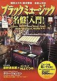 """ブラックミュージック""""名盤""""入門!―Blues,R&B,doo‐wop,soul,soul gospel,funk (別冊宝島 (934))"""