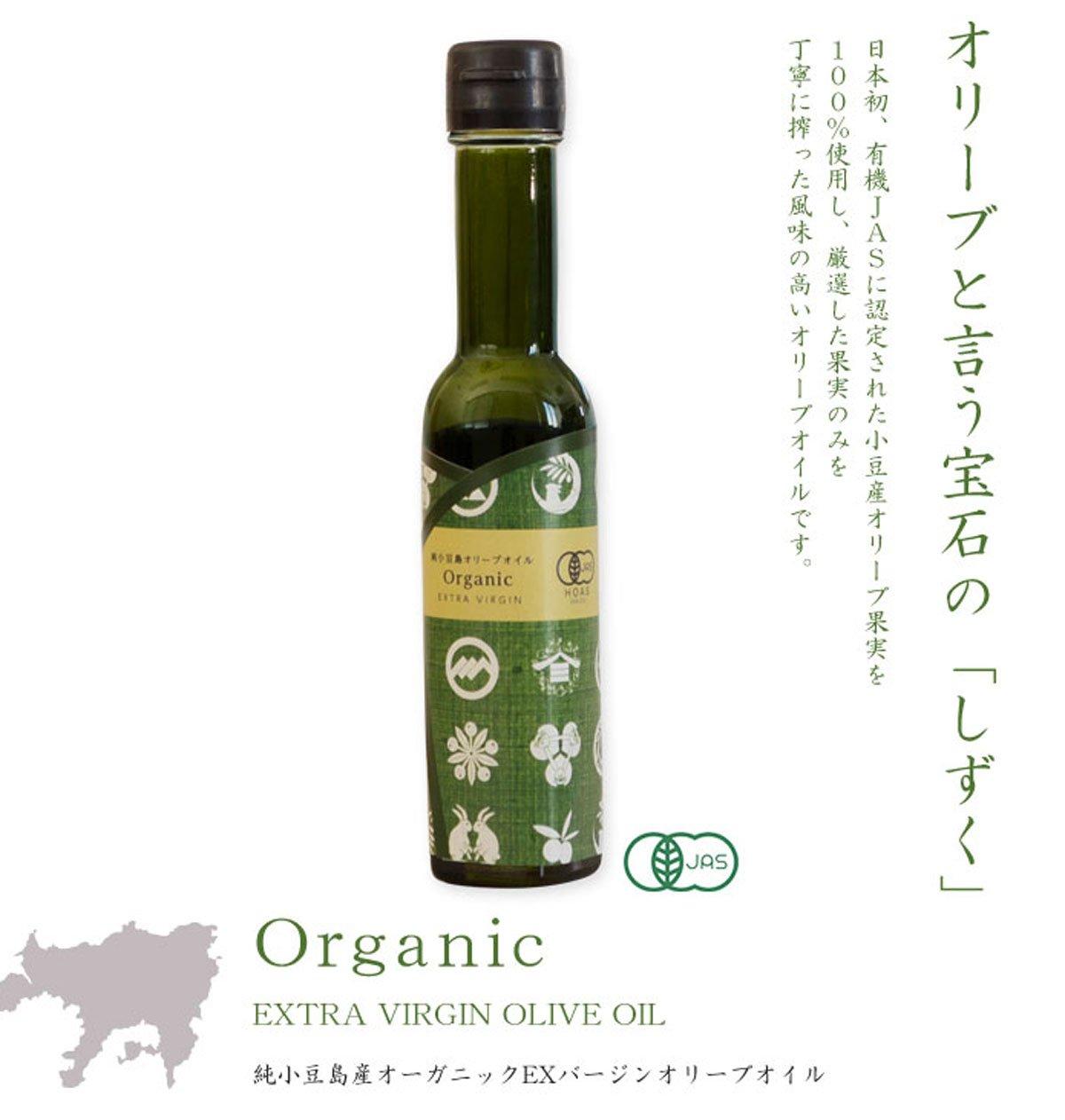 有機JAS 純小豆島産オーガニックエキストラバージンオリーブオイルを見る»