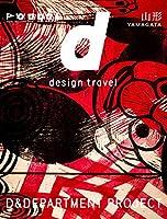 d design travel YAMAGATA