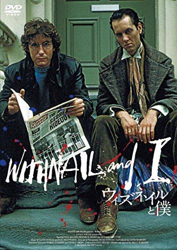 ウィズネイルと僕 [DVD]
