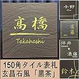 150角玄昌石風表札「黒茶」 タイル表札 デザイン表札 おしゃれ 和風 番地 戸建 彫刻 二世帯 正方形 濃茶系