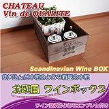 木製 収納 木箱 :北欧風 ワインボックス L 【ワイン木箱】 茶色
