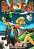 散人左道 1 (ヤングキングコミックス)
