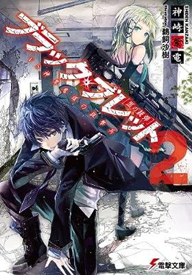 ブラック・ブレット2 VS神算鬼謀の狙撃兵<ブラック・ブレット> (電撃文庫)