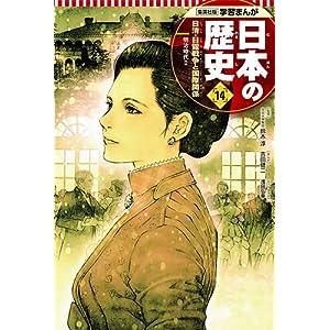 学習まんが 日本の歴史 14 日清・日露戦争と国際関係 (全面新版 学習漫画 日本の歴史)