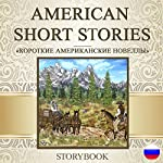 American Short Stories [Russian Edition] |  New Internet Technologies