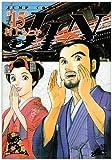 JIN(仁) 第15巻 (ジャンプコミックスデラックス)