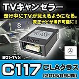 B01TVN-BZ05 ベンツ TVキャンセラー TVフリー CLAクラス C117 2013/08~ (TVキャンセラー TVジャンパー 割り込み 純正モニター インターフェイスジャパン BENZ)