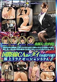 国際線CA達がタイでお忍びで通う極上リラクゼーションSPA 8 [DVD]