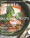 Hanako SPECIAL 関西おいしい店グランプリ2016: 大阪・京都・神戸……ニュースなグルメ。とっておきの最新ベスト160件! (マガジンハウスムック Hanako Special)