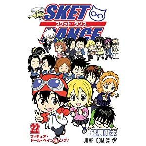 SKET DANCE 22 (ジャンプコミックス)