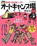 関西・名古屋から行くオートキャンプ場ガイド2009 (ブルーガイド情報版 No. 181)